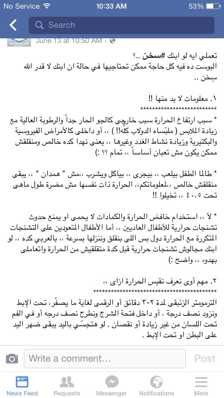 Pin By Raghda Nassar On تعملى ايه لو ابنك سخن 10 Things