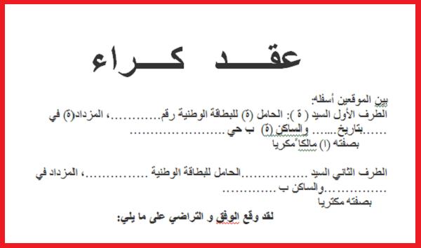 فسخ عقد الكراء وفق القانون المغربي Blog Posts Math Blog