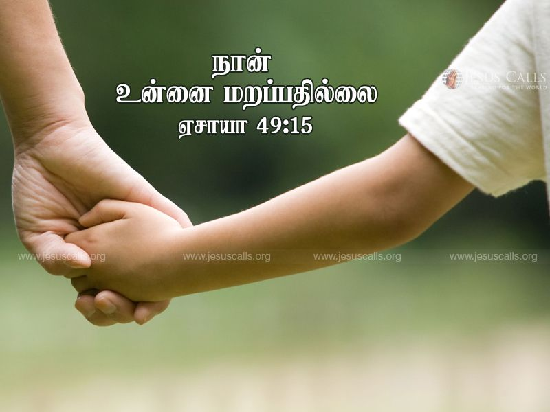 Jebam Org Promise Gallery A Colourful Collection For Your Desktop Everyday In Tamil Jesus Promise Pray