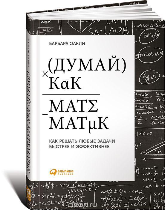 Скачать книгу бесплатно думай как математик