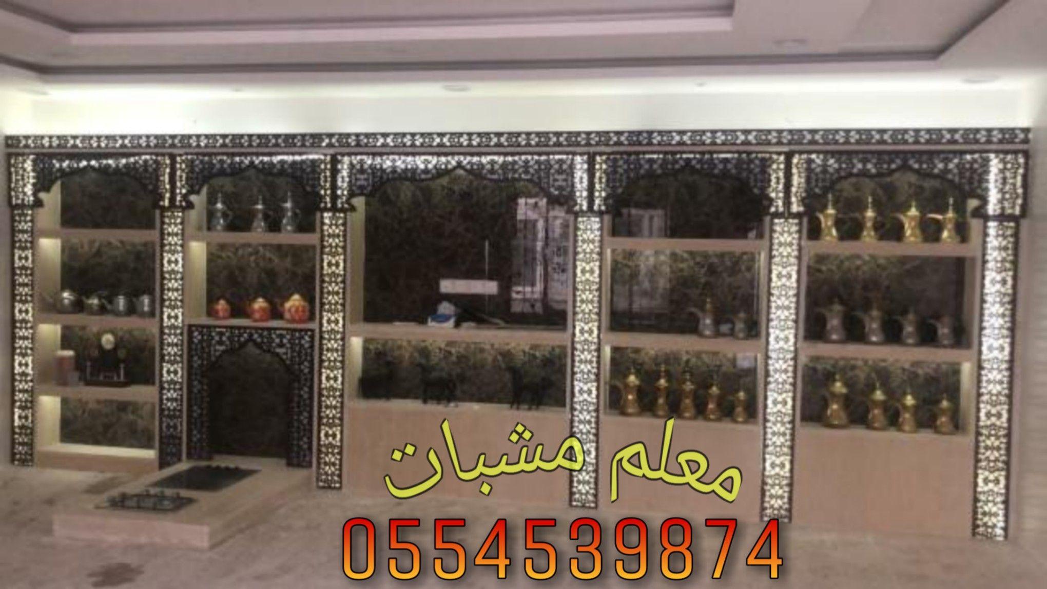 مشبات زاويه صور مشبات Liquor Cabinet Home Decor Furniture