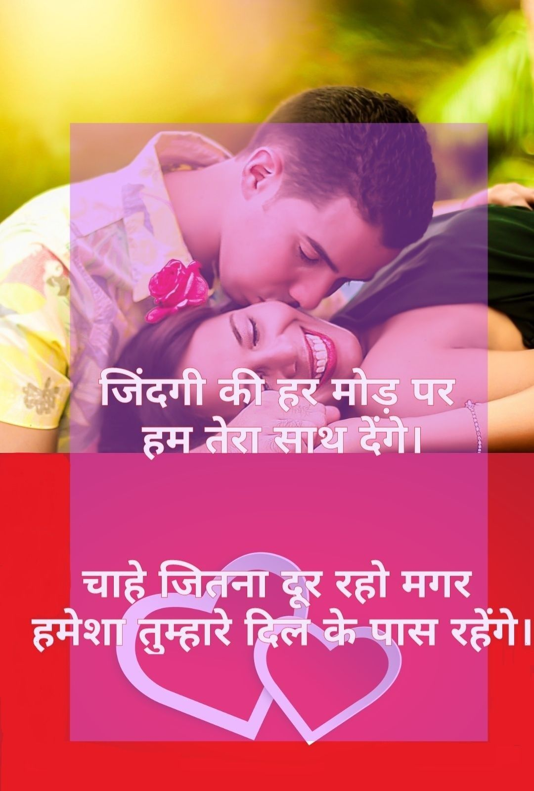 Love Shayari Images In Hindi, Heart Touching Pics Download