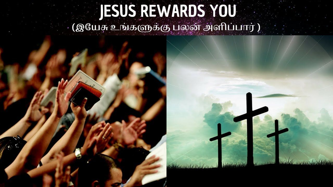 JESUS REWARDS YOU (இயேசு உங்களுக்கு பலன்
