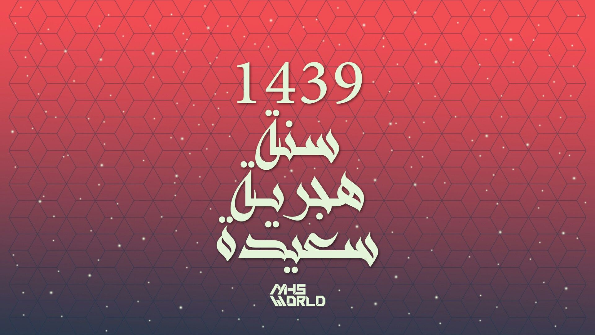 سنة هجرية سعيدة 1439 Happy Hijrah New Year 1439 Painting Illustration Neon Signs Illustration