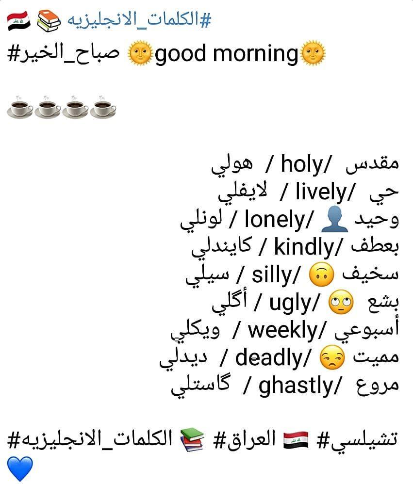 صباح الخير الكلمات الانجليزيه العراق تشيلسي Word Search Puzzle Words Math