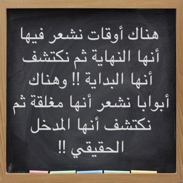 تطوير الذات Words Quotes Arabic Words