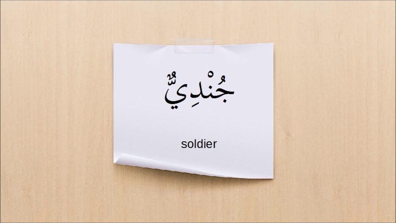 Hal Yang Perlu Diperhatikan Dalam Aplikasi Belajar Bahasa Arab