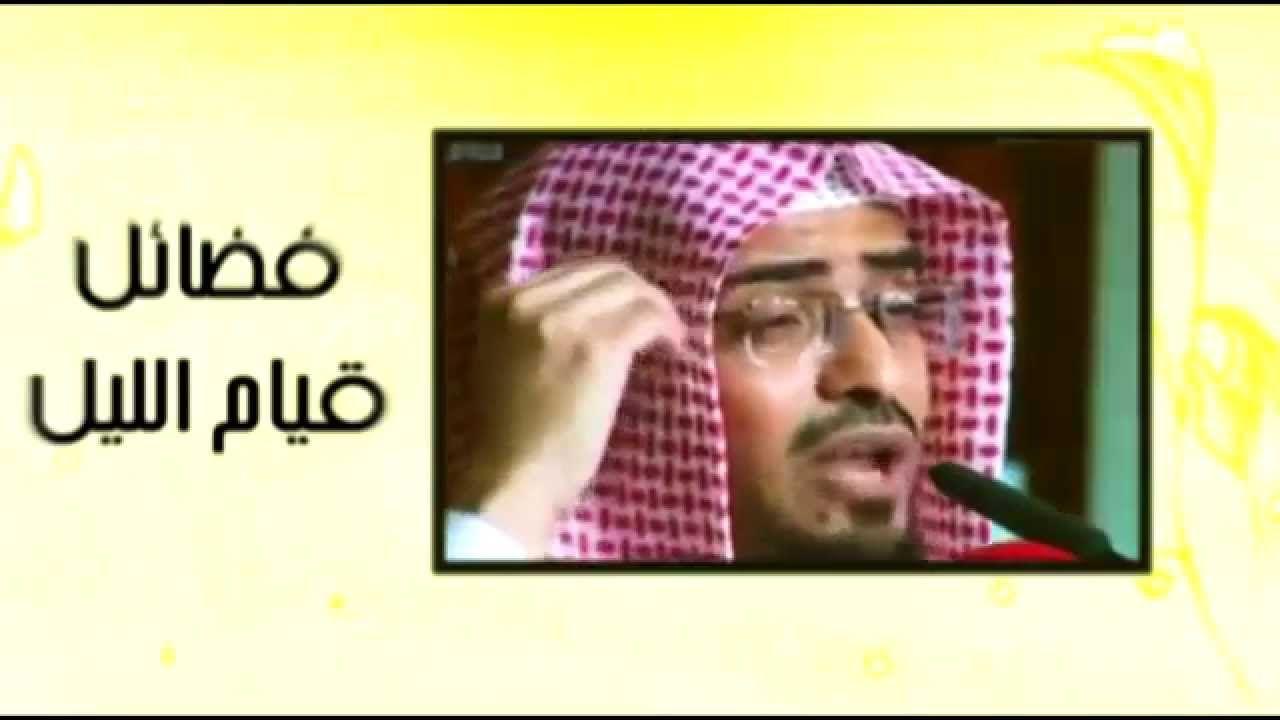اسرار وفضائل قيام الليل الشيخ صالح المغامسي