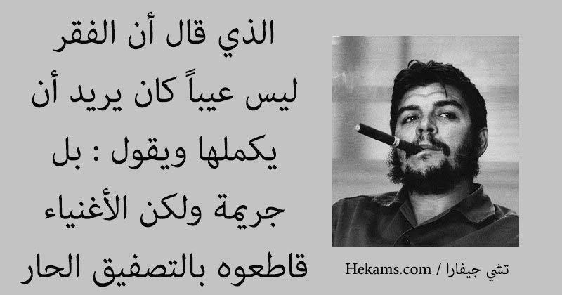 أقوال تشي جيفارا Wisdom Quotes Life Really Good Quotes Words Quotes