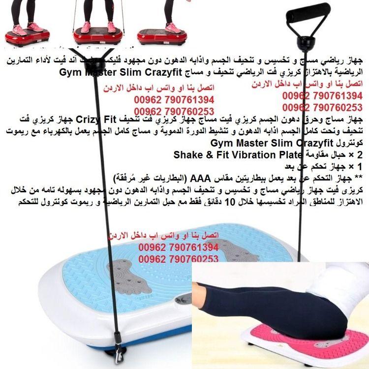 فليكست شيك آند فيت كريزي فيت اجهزة رياضية نحت كامل الجسم جهاز الاهتزاز Flexxit Shake Fit In 2021 Snow Shovel Shovel