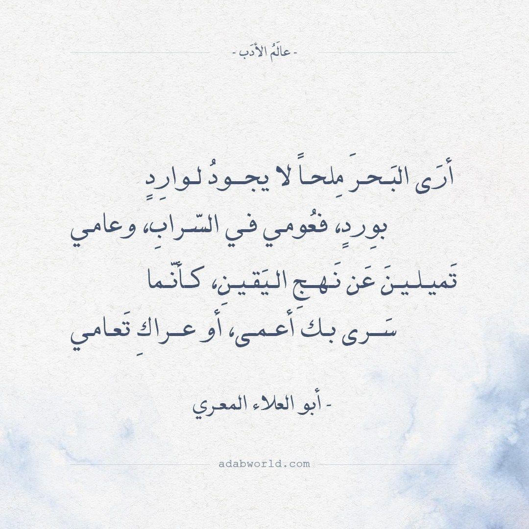 شعر أبو العلاء المعري أرى البحر ملحا لا يجود لوارد Arabic Poetry Words Quotes