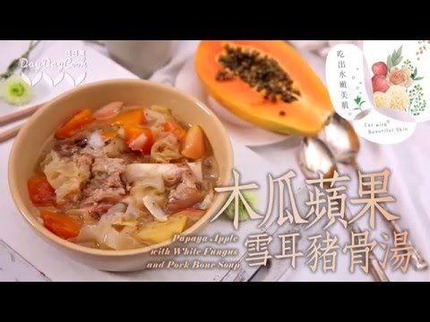 黃耳淮山舞茸菇湯 Yellow Fungus Chinese Yam and Maitake Mushroom Soup【DayDayCook】 - YouTube (With images ...
