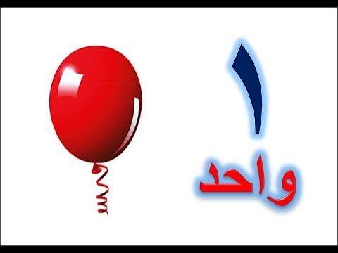تعليم الارقام العربية للاطفال الارقام بالعربي Arabic Numbers For Kids Youtube Arabic Alphabet For Kids Islamic Kids Activities Arabic Alphabet Letters