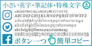 インスタ 文字 フォント