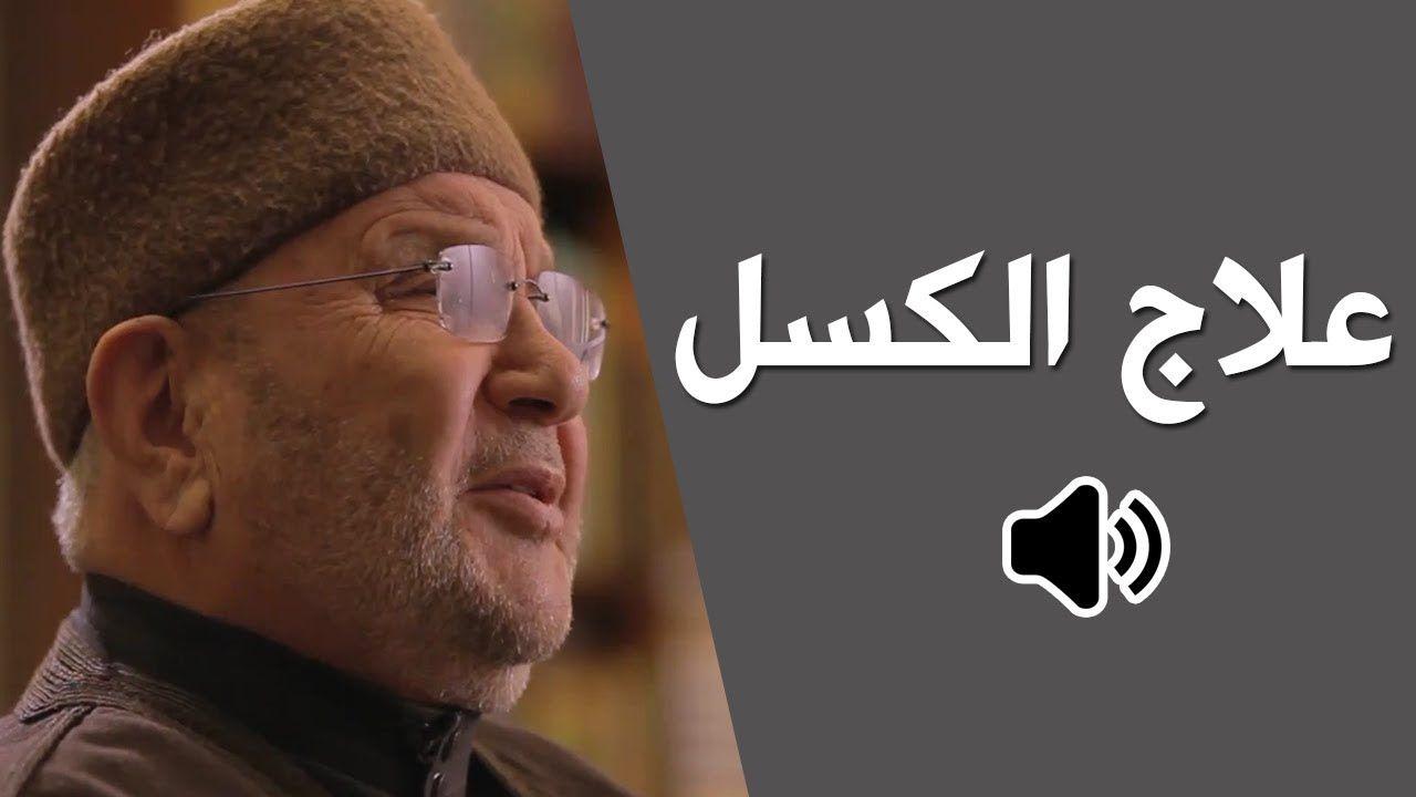 علاج الكسل والخمول اقوى دروس النابلسي المؤثره لابد تسمعها Youtube Islam Hadith Islam Body Challenge