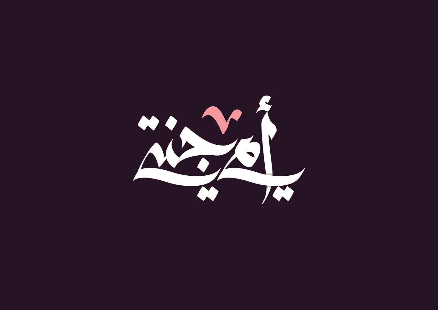 Ahmed Madyan On Behance Ghibli Artwork Arabic Calligraphy Design Vector Free