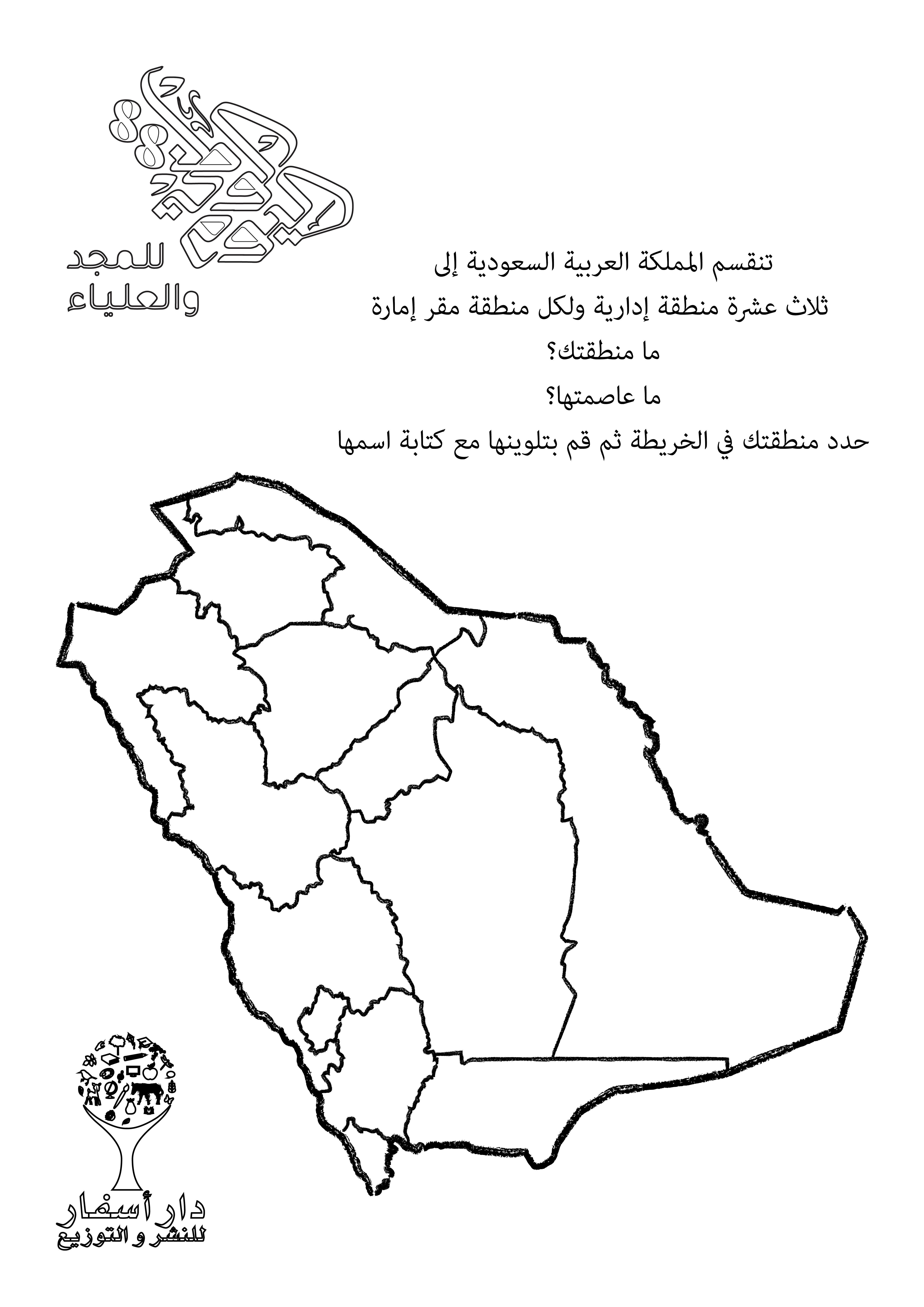أنشطة اليوم الوطني السعودي National Day National Day