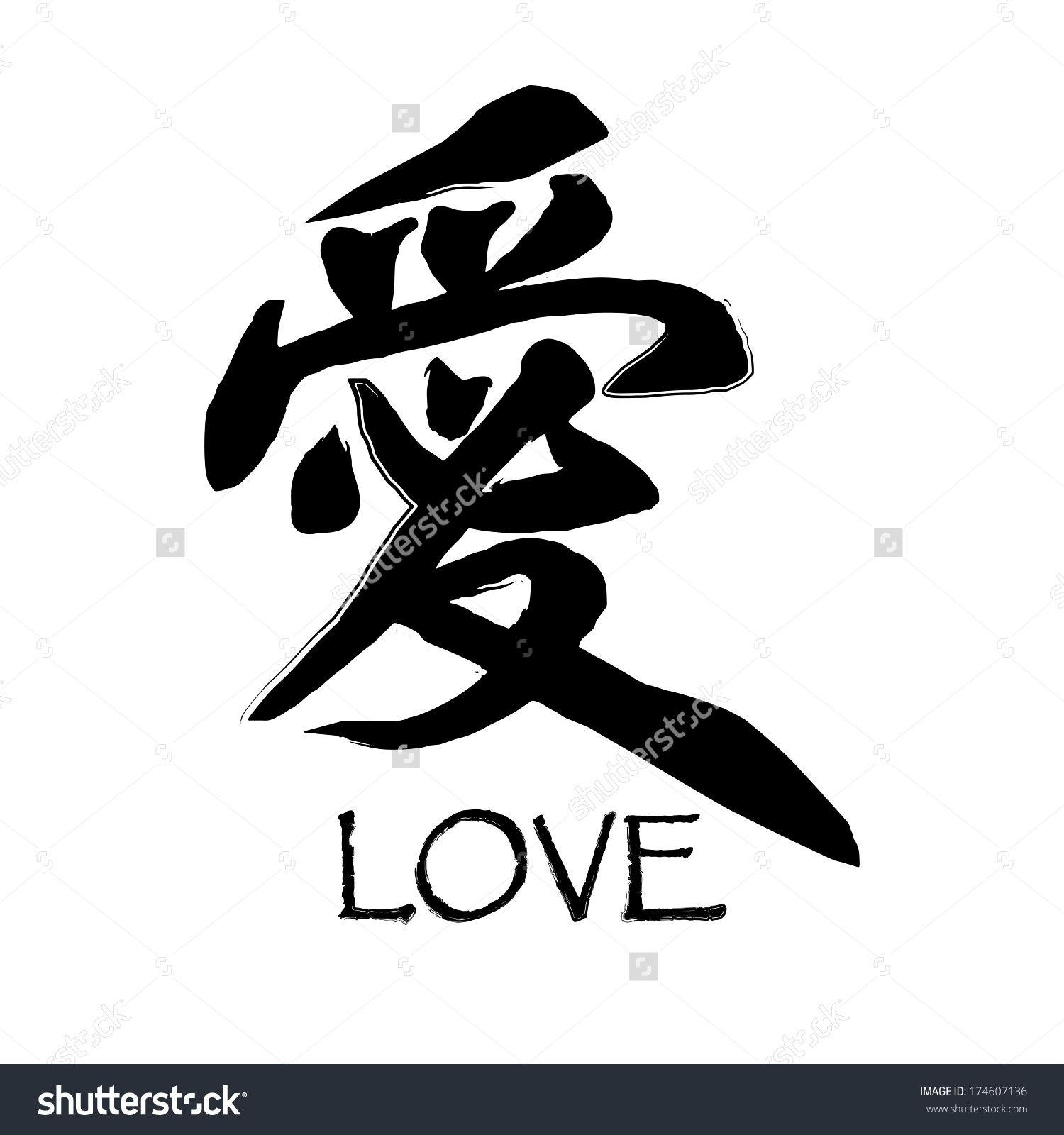 Stock vector chinese calligraphy ai translation love kanji letter stock vector chinese calligraphy ai translation love kanji buycottarizona Images