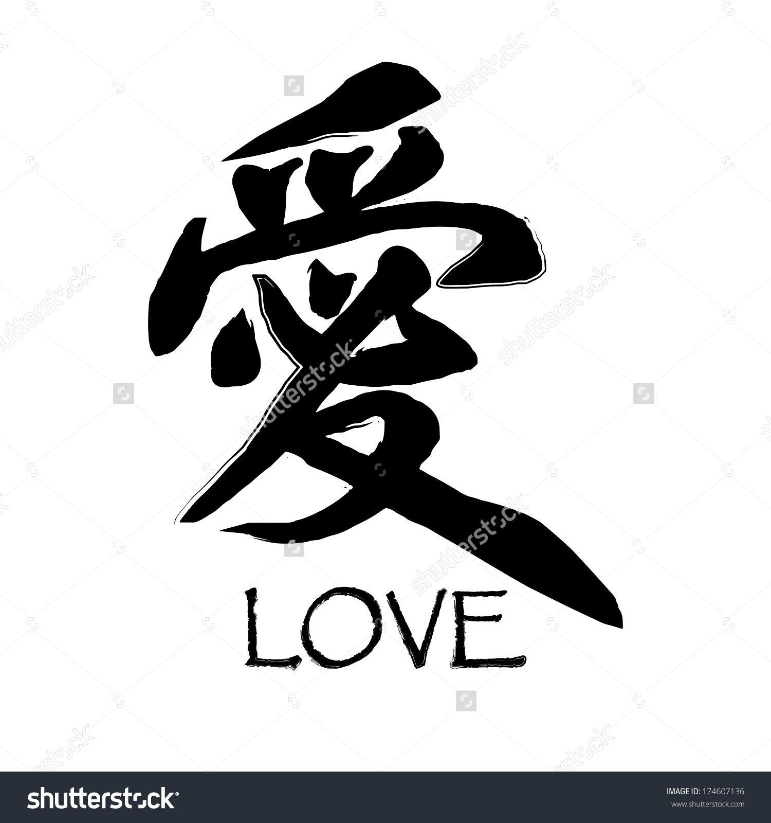 stock vector chinese calligraphy ai translation love kanji letter