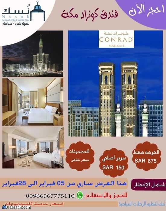 يقع كونراد مكة في مدينة مكة المكرمة ضمن مسافة قريبة من أبراج البيت ومن المسجد الحرام كما يوفر هذا الفندق للضيوف خدمة ركن السيارات House Styles Mansions House