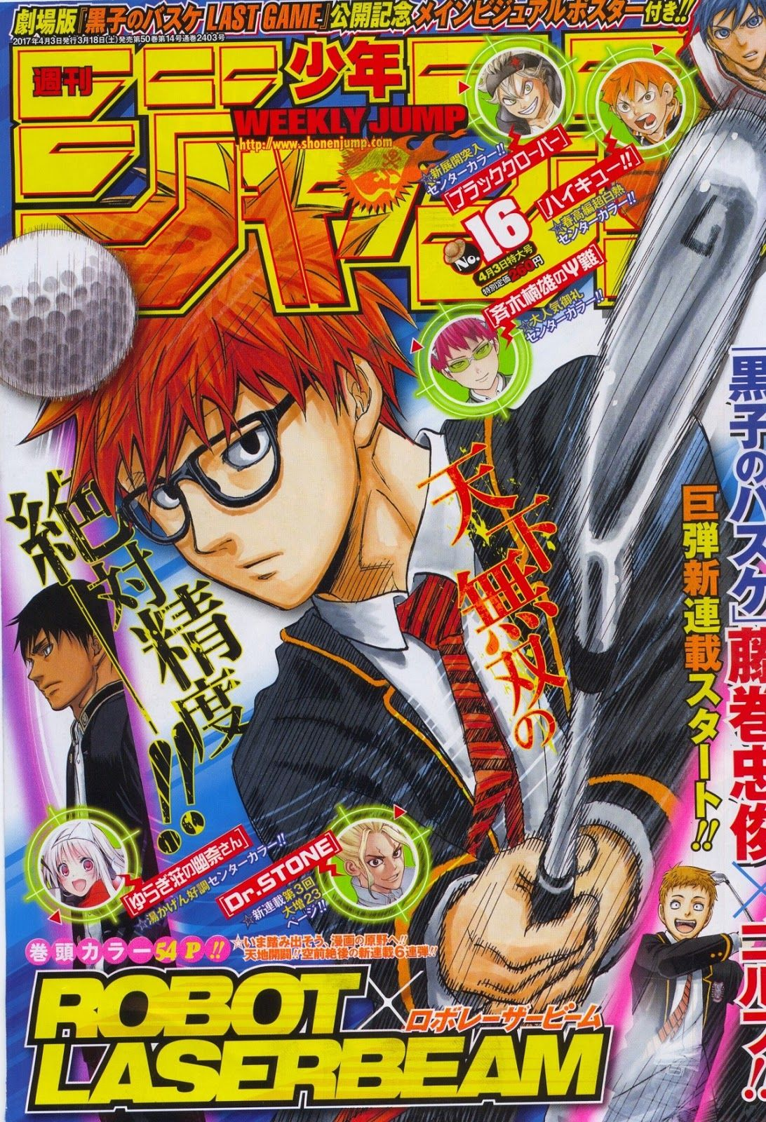 Ranking semanal de la revista Weekly Shonen Jump edición