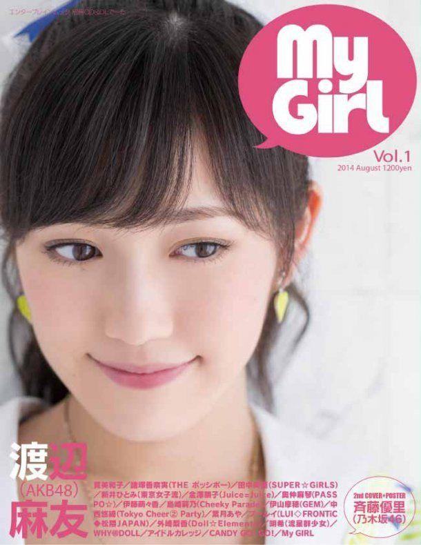 Watanabe Mayu (渡辺麻友) - #Mayuyu (まゆゆ) - Team B - #AKB48 #idol #jpop #1 #sexy #beautiful #swimsuit #mygirl #magazine