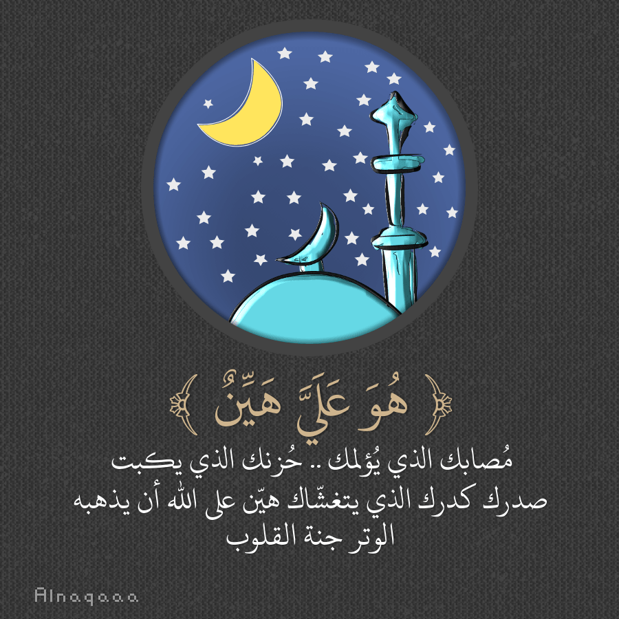 ѕayaan Attia Alnaqaaa هو علي هي ن م صابك الذي Islamic Inspirational Quotes Islamic Love Quotes Islamic Phrases