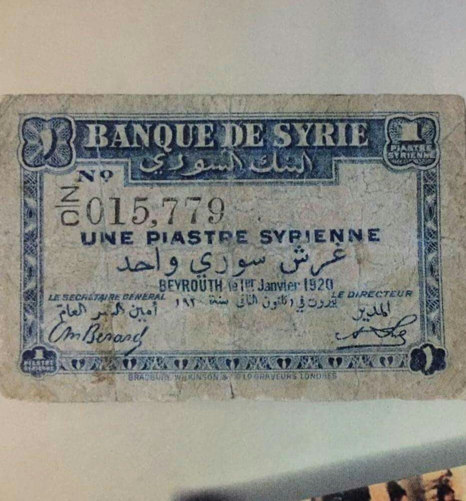 Pin By انا صوتي منك يا بردى On Syrian Postal Stamps Syria Damascus
