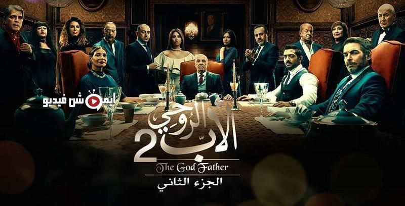 مسلسل الأب الروحي الموسم الثاني الحلقة 56 السادسة والخمسون كاملة مباشرة HD