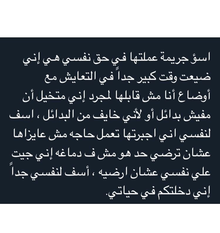 Pin By Angelina Love On So True Arabic Love Quotes Positive Quotes Arabic Quotes