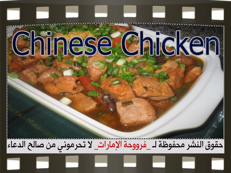 Chinese chicken farooha pinterest chinese chicken arabic recipes chinese chicken forumfinder Image collections