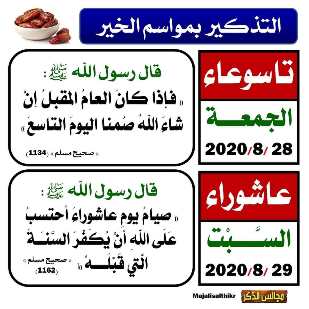 عاشوراء Ahadith Quran Quotes Arabic Quotes