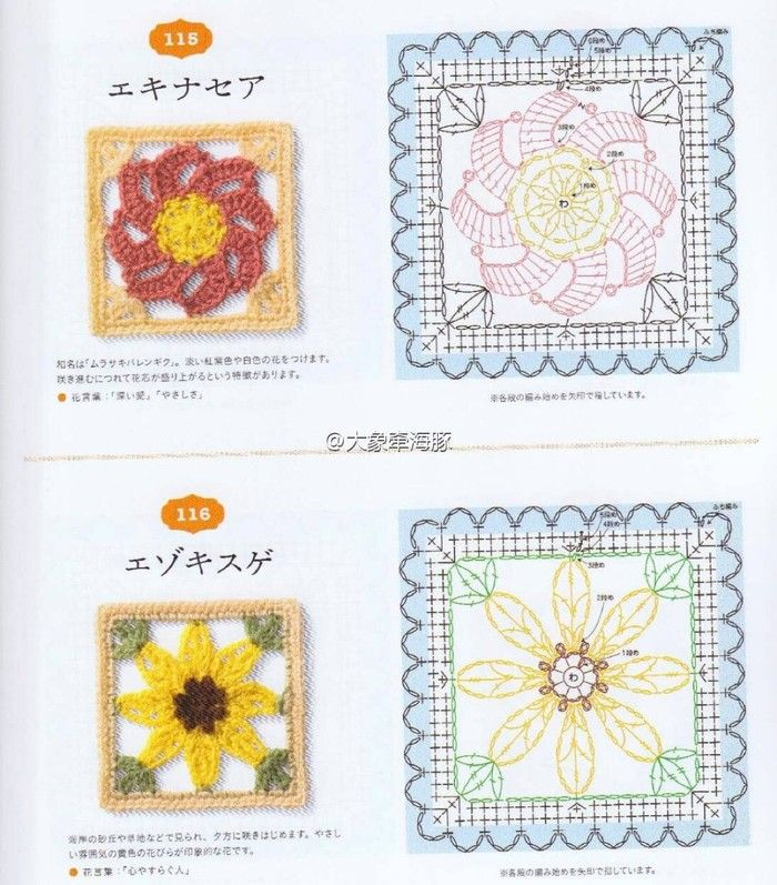 钩织 图解 ❤️ 花片样式