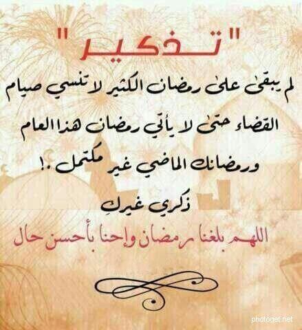 صيام القضاء صور للفيس بوك Ramadan Words Quotes