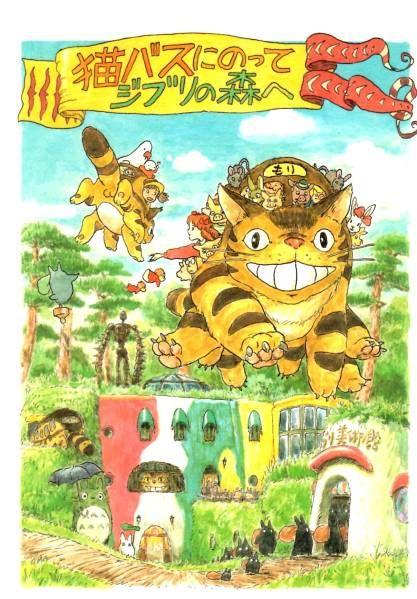 ジブリ美術館 ポストカード となりのトトロ 猫バスにのって 画像1 ジブリ トトロ ジブリ美術館