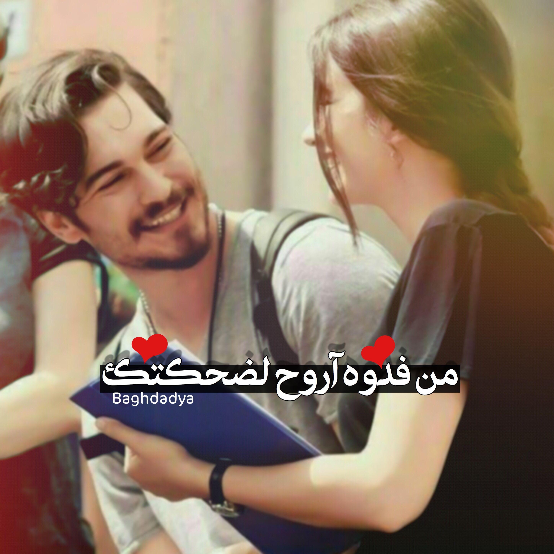 Pin By Sama L On بالعربي احلى Cute Love Couple Arabic Love Quotes Love Photos