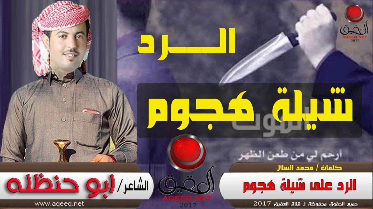 Pin By قناة العقيق Aqeeqchannel On شيلات يمنيه Baseball Cards Movie Posters Movies