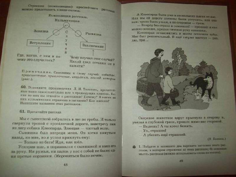 Решебник по природоведению 5 класс рабочая тетрадь списывай ру