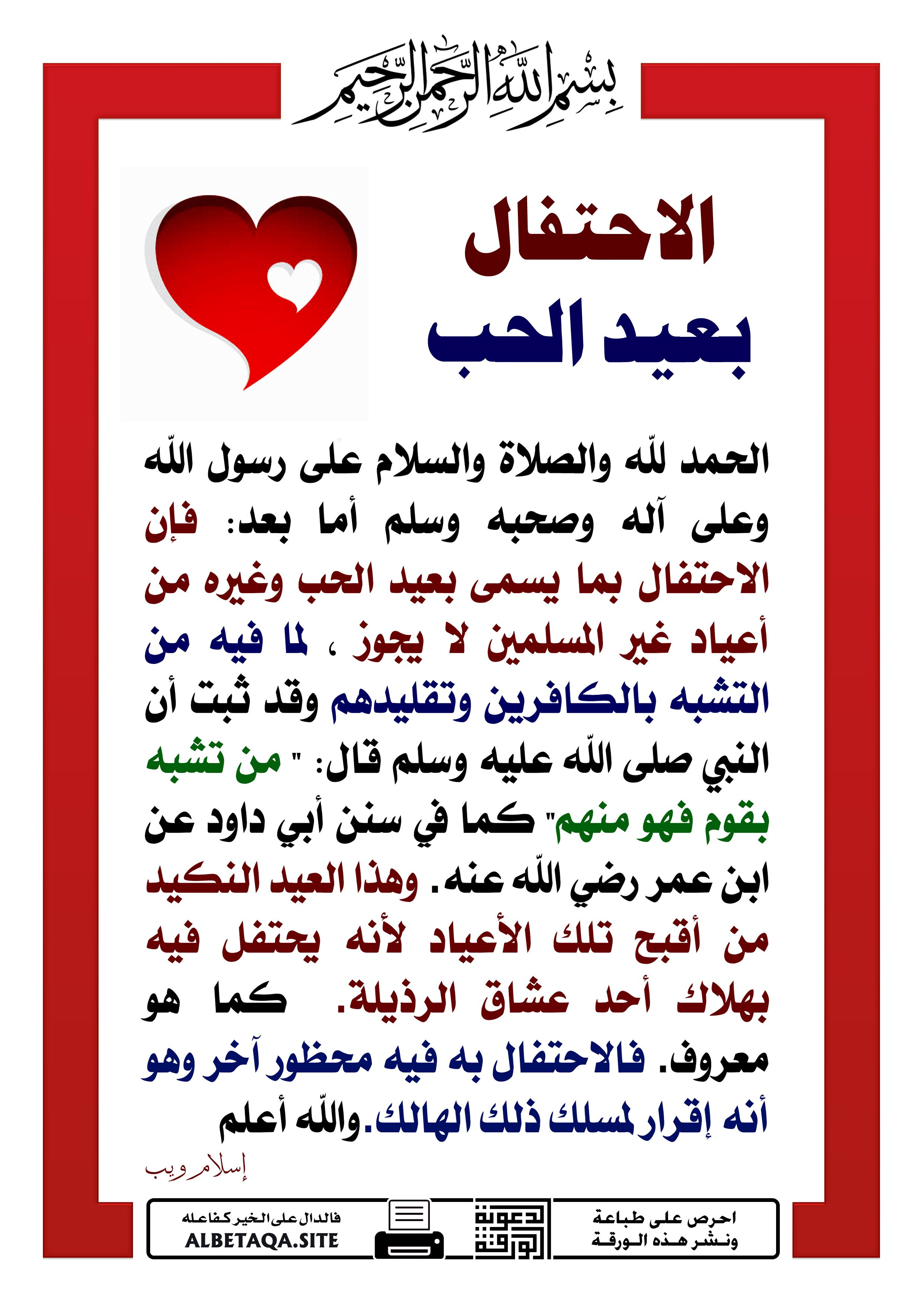 حكم الاحتفال بعيد الحب عيد الحب Valentine فالنتاين Islamic Phrases Islam Phrase