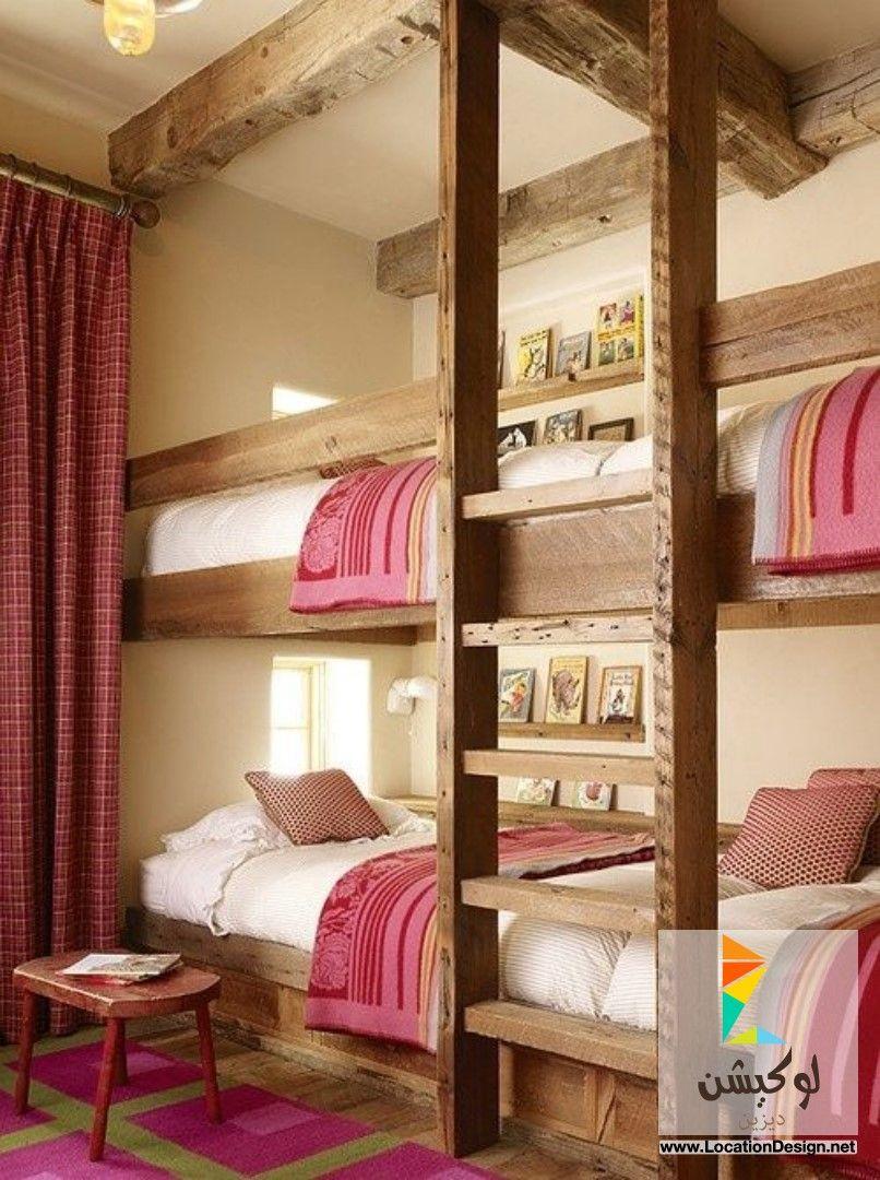 غرف نوم مودرن بنات مراهقات 2015 لوكيشن ديزاين تصميمات ديكورات أفكار جديدة مصر Locationdesign Com Bunk Beds Built In Bunk Bed Rooms Rustic Bunk Beds
