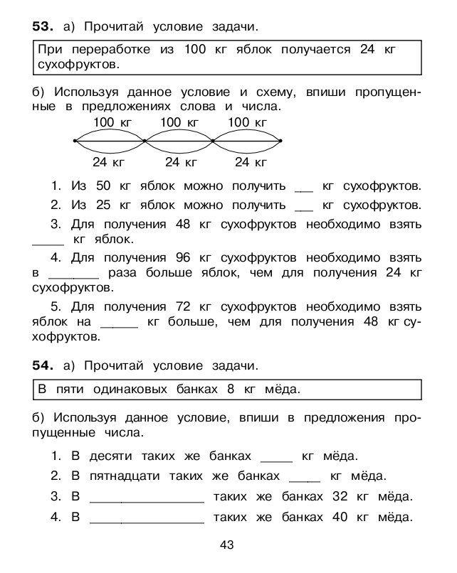Математика 2 класс домашняя работа истомина 1часть