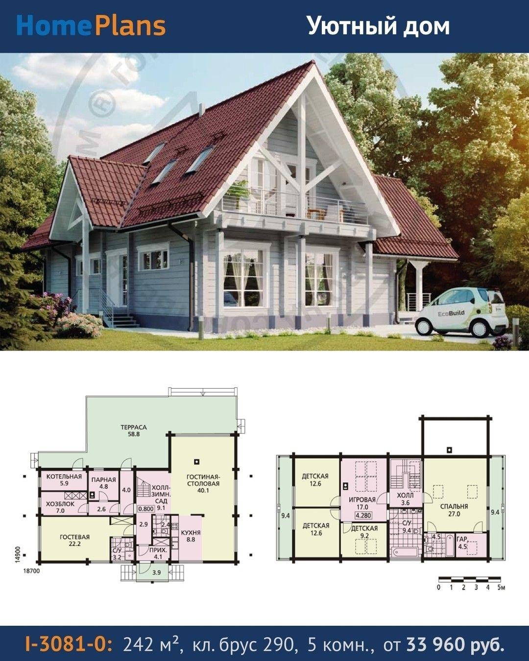 Hausdesign mit vier schlafzimmern Проект i Уютный дом на все времена Если у вас большая семья