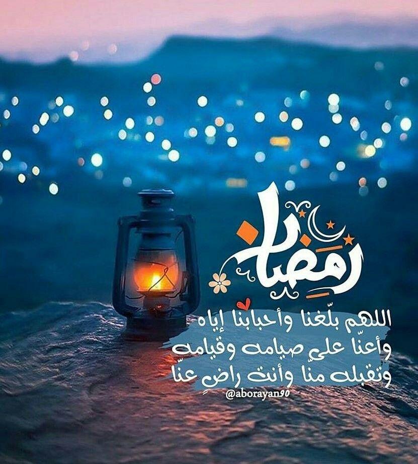 Pin By Fatima Alharmi On أجيب دعوة الداعي Ramadan Kareem Pictures Ramadan Muslim Ramadan