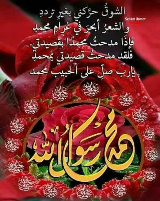 Pin On الله ربى محمد رسولى الإسلام دينى