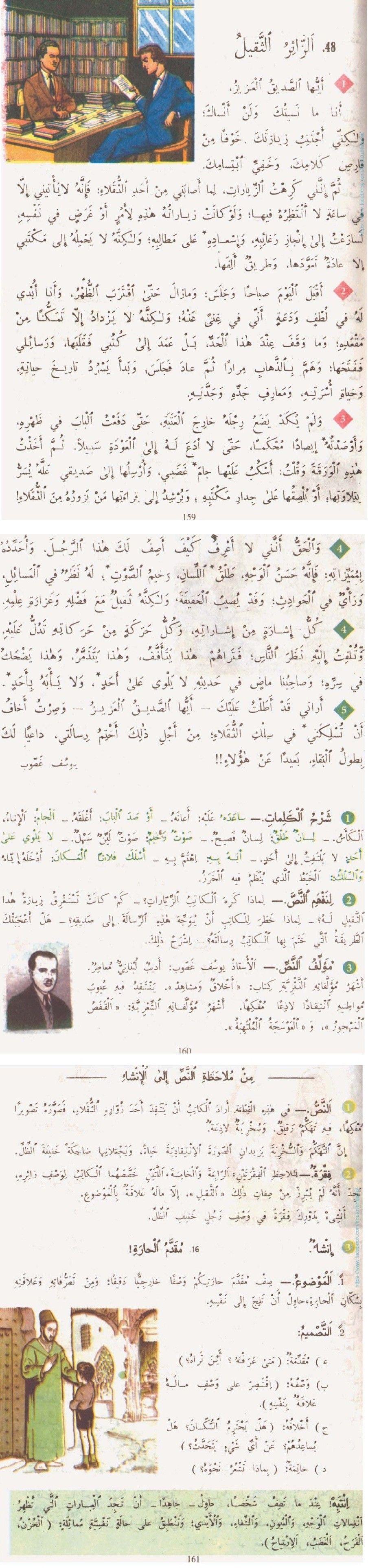 اقرأ لبوكماخ الجزء الخامس Learning Arabic Learning Language