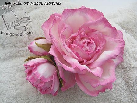 Розы из фоамирана мастер-класс видео