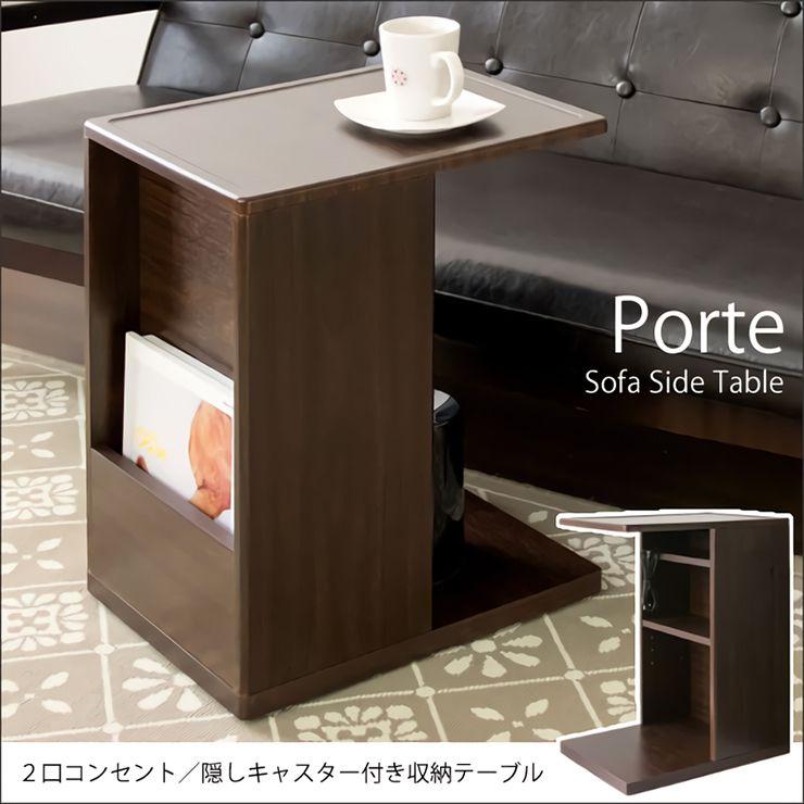 ソファサイドテーブル Porte ポルテ キャスター St 550 2色対応の通販情報 家具通販のわくわくランド 本店 サイドテーブル 木製サイドテーブル ソファ