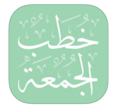 تطبيق خطب الجمعة تطبيقات اسلامية مميزه Pot Holders