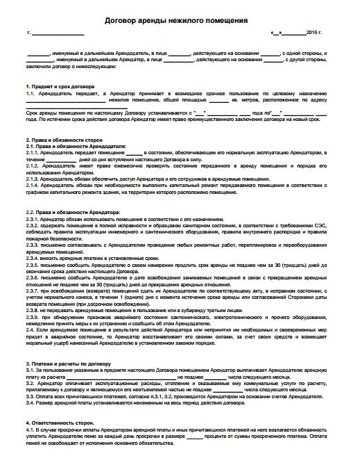 Договор Субаренды Нежилого Помещения образец