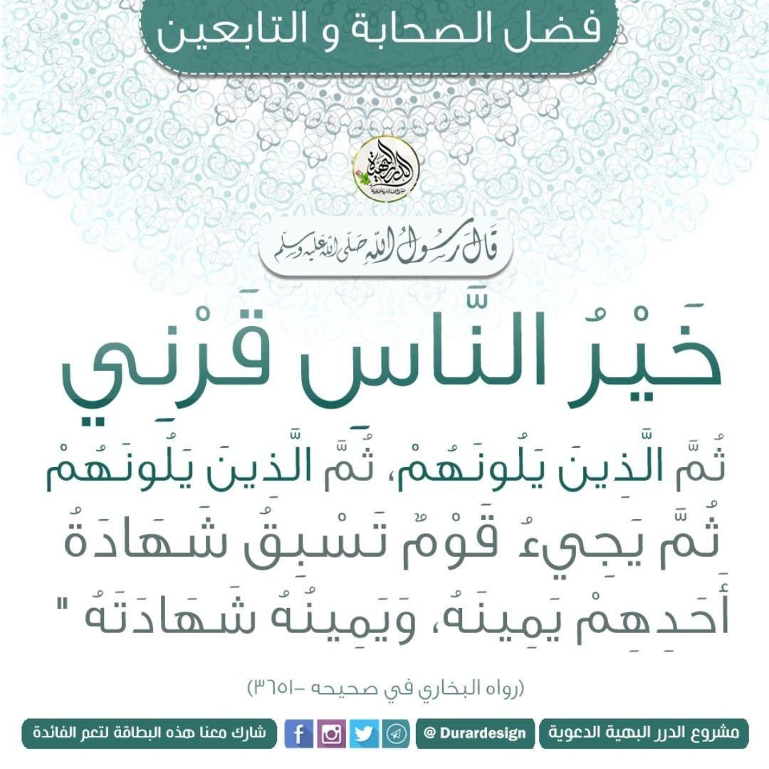 حديث النبي صلى الله عليه وسلم I 2021